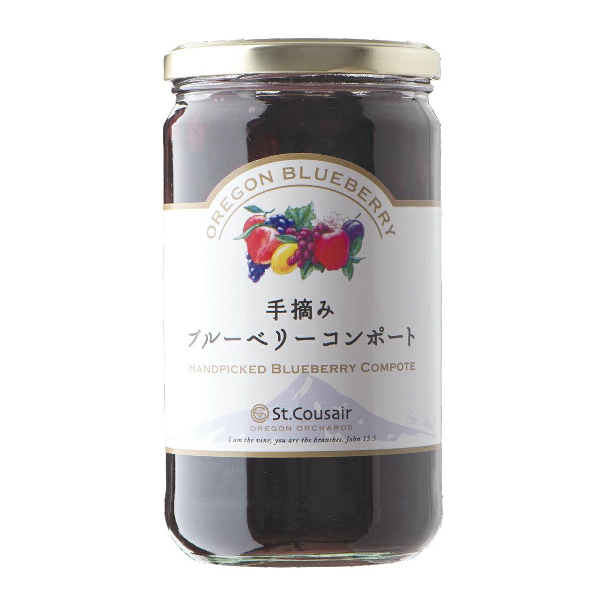 【サンクゼール】手摘みブルーベリーコンポート710g