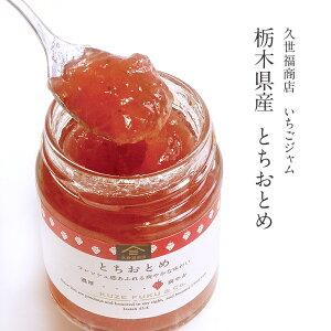 【久世福商店】いちごジャム栃木県産 とちおとめジャム 115g