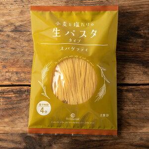 小麦と塩だけのスパゲッティ(生パスタタイプ)200g(100g×2食)