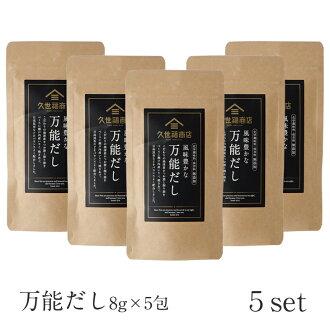 正式!是便利的高湯包化學調料、防腐劑不添加風味豐富的萬能(*5包8g),*5包*包裝不可能
