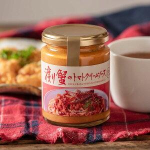 渡り蟹のトマトクリームソース220g