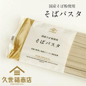 【久世福商店】国産そば粉使用久世福 そばパスタフェトチーネ 300g