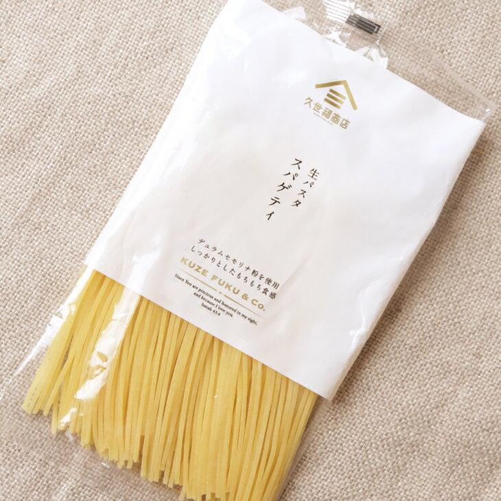 【久世福商店】久世福 生パスタ【スパゲティ】120g