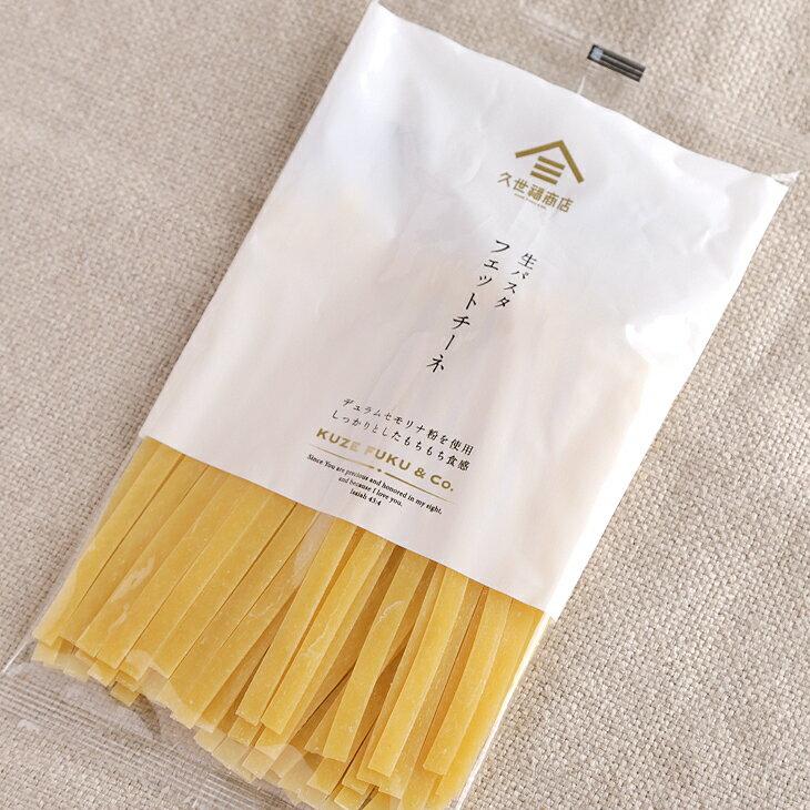 【久世福商店】久世福 生パスタ【フェットチーネ】120g