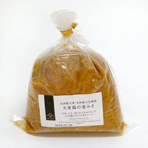 「たけしのニッポンのミカタ!」【久世福商店】久世福の麦みそ 1kg