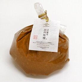 【久世福商店】天然醸造信州味噌1kg(袋)