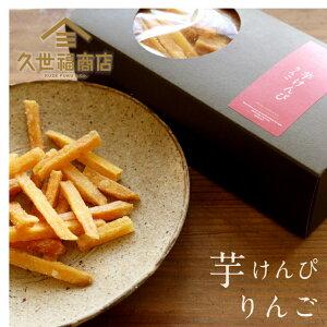【久世福商店】芋けんぴ りんご140g