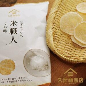 【久世福商店】お米チップス 米職人【しお味】100g