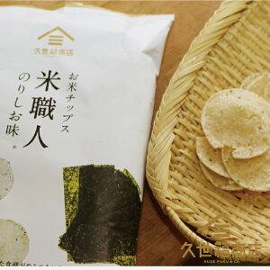 【久世福商店】お米チップス 米職人【のり塩味】100g