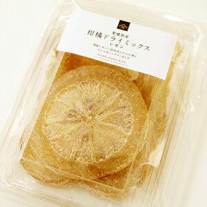 【久世福商店】愛媛県産 柑橘ドライミックス【レモン入り】60gドライフルーツ