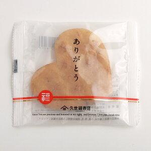 【久世福商店】ありがとうハートせんべい 1枚