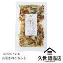 【久世福商店】混ぜご飯の素【2合用】<山菜きのこちらし>
