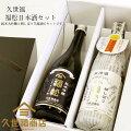【久世福商店】日本酒2本セット福松日本酒<純米吟醸・生原酒>【スリーブ包装】【ギフト】【内祝い】【お中元】【父の日】
