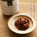 信州の伝統味噌蔵三原屋しょうゆ豆こうじ【140g】醤油糀に大豆麹を加えて発酵させた北信濃の郷土食品