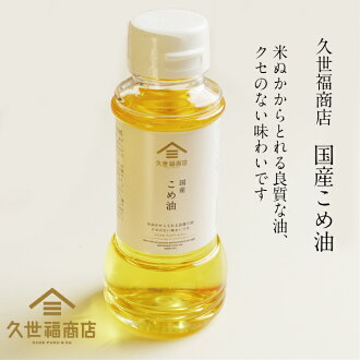 Domestic rice oil 180 g rice oil put oil