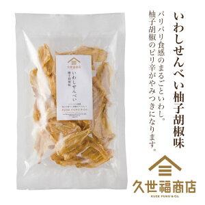 【久世福商店】いわしせんべい柚子胡椒味 43g