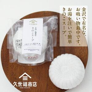 【久世福商店】お吸い物最中 きのこスープ 8g