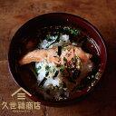 【久世福商店】おうちで贅沢ごはん 鮭【お茶漬け・炊き込みご飯の素】