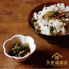 【久世福商店】ごはんをおいしく食べる 混ぜご飯の素<野沢菜ちりめん>2合用