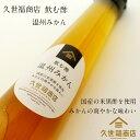 【久世福商店】【飲む酢 温州みかん】200ml<フルーツビネガー>