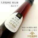 【久世福商店】【飲む酢 赤ぶどう】200ml<フルーツビネガー>