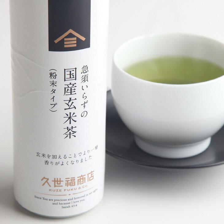 サンクゼール久世福商店 急須いらずの国産玄米茶 (粉末タイプ) 90g
