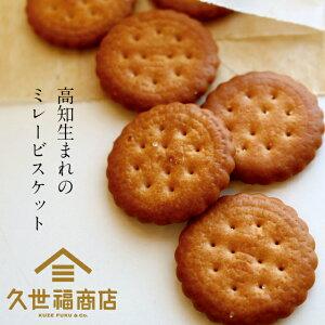 【久世福商店】高知生まれのミレービスケット 100g