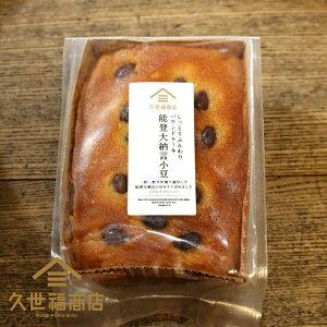 【久世福商店】しっとりふんわりパウンドケーキ【能登大納言小豆】