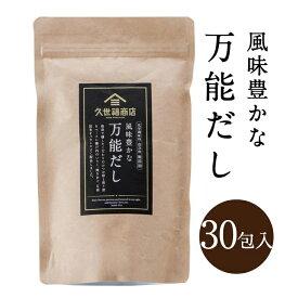 風味豊かな万能だし 240g(8g×30包)【化学調味料・保存料不使用】