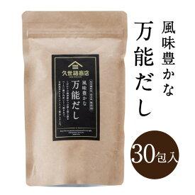 【久世福商店】化学調味料・保存料 無添加風味豊かな 万能だし 240g (8g×30包)sh-3959 バゲット