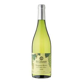 【日本ワイン/新酒】サンクゼール人気No.1! ナイアガラブラン2020 750ml 【甘口・白】 W00705