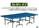 2017 SANEI 三英 サンエイ セパレート式 卓球台 JS100 18946