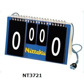 ニッタク 日卓 卓球 プチカウンター 得点カウンター  NT3721