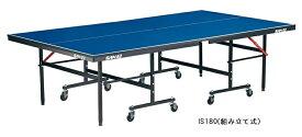SANEI 三英 サンエイ セパレート式 卓球台 IS180 (脚部組立式)18-856