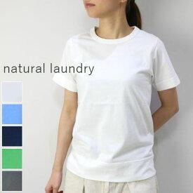 対象商品が15%OFFに。梅雨フェア!ラ・クーポン15%OFF6/15(Sat)20:00〜6/19(Wed)14:59 natural laundry(ナチュラルランドリー)トラッド天竺 半袖 Tシャツ 5colormade in japan7171c-005 【@】