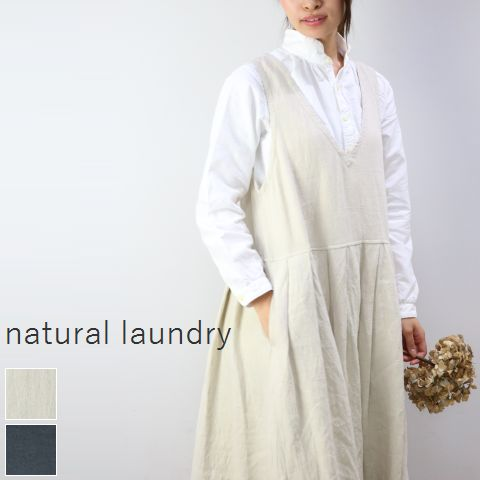 natural laundry(ナチュラルランドリー)ソファリネンタック ジャンスカ 2color7184o-003