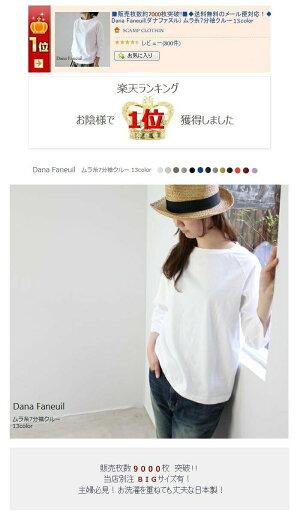 ◆送料無料のメール便対応!◆DanaFaneuil(ダナファヌル)ムラ糸7分袖クルー6色
