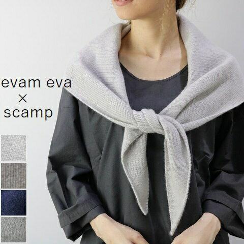 【クーポン対象外】【予約商品】 evam eva(エヴァムエヴァ)evam eva×scamp cashmere triangle stole 4colormade in japanevameva-scamp