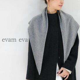 evam eva(エヴァムエヴァ)evam eva×scamp cashmere triangle stole 4colormade in japanevameva-scampカシミヤ ストール マフラー