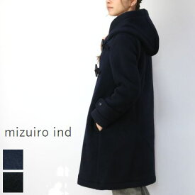 15%OFFクーポン【好評第2弾】12周年記念!11/14(Thu)10:00〜18(Mon)23:59 mizuiro ind(ミズイロインド)A line duffle coat 2colormade in japan4-2201591