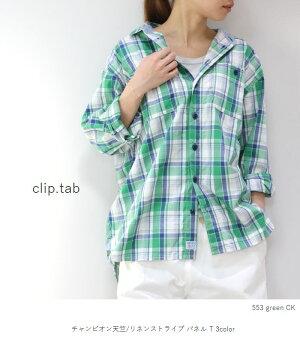 clip.tab(クリップタブ)チャンピオン天竺/リネンストライプパネルT3colormadeinjapan3192t-008