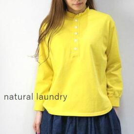 対象商品が15%OFFに。梅雨フェア!ラ・クーポン15%OFF6/15(Sat)20:00〜6/19(Wed)14:59 【最後の1点です】 natural laundry(ナチュラルランドリー)クラシック度詰天竺クルー カーディガン4colormade in japan7185c-058 【@】