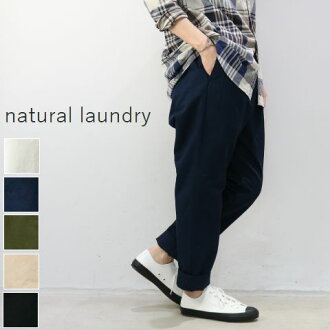 natural laundry (natural laundry) カルゼイージートラウザー 5color made in japan 7191p-004