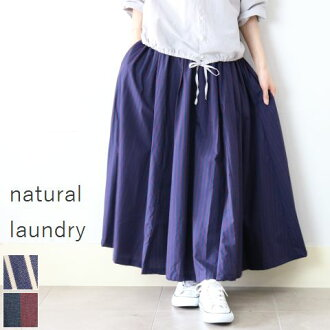 Rakuten Eagles Thanksgiving Day October 23 (Wed) 20:00 - October 29 (Tue) 9:59 natural laundry (natural laundry) broad stripe circle skirt 2color made in japan 7192c-024