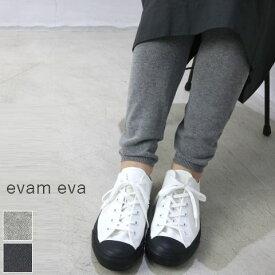 対象商品が15%OFFに。梅雨フェア!ラ・クーポン15%OFF6/15(Sat)20:00〜6/19(Wed)14:59 evam eva(エヴァムエヴァ)high twist cotton leggings 2colormade in japanv191k914