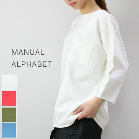 ★★半額★★ MANUAL ALPHABET (マニュアルアルファベット)CUT OFF PIGMENT S/S TEE 4colormade in Japan ma-c-090
