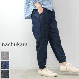 It is nachukara (ナチュカラ) Linan Denum Rib Docking Sarouel Pants 3color nk-12874 MAX43 &5% to double at (Fri) 1:59 on - April 26 at (Mon) 20:00 on 10%OFF coupon shopping marathon April 22