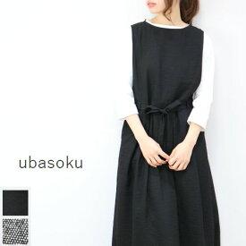 対象商品が15%OFFに。梅雨フェア!ラ・クーポン15%OFF6/15(Sat)20:00〜6/19(Wed)14:59 ubasoku (ウバソク)ジャンパースカート 2colorub-0016