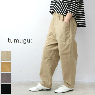 tumugu (ツムグ) バッサテン 硫化染 tapered pants 4color made in japan tp19123