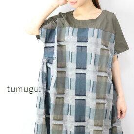 ★★半額★★ tumugu(ツムグ)チェックカットジャガードワンピースmade in japantb19147★送料無料★